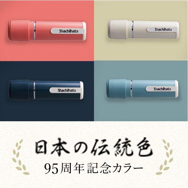 ネーム9 【別注品】 創業95周年記念カラー