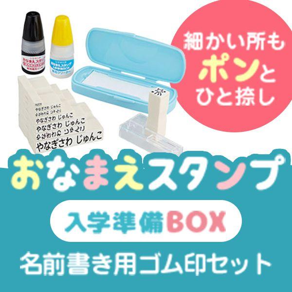 おなまえスタンプ 入学準備BOX【別注品】