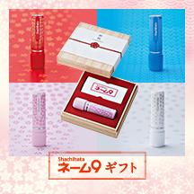 プレゼントに最適!化粧箱付きネーム9