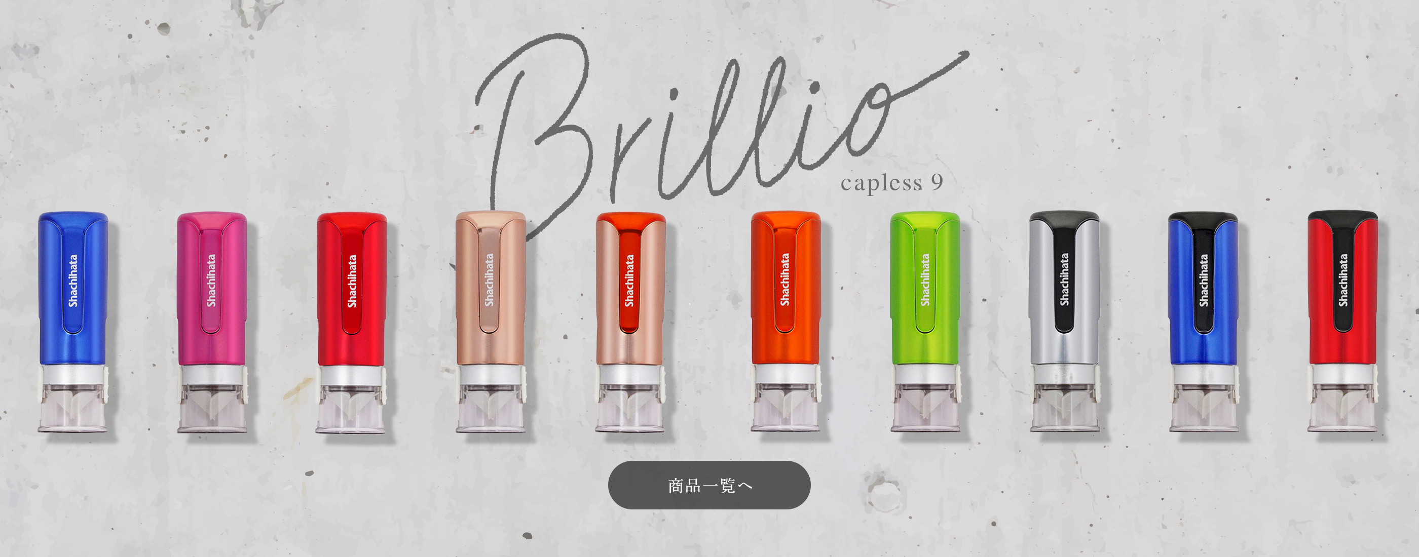 キャップレス9 Brillio(ブリリオ)