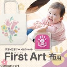 First Art 布用