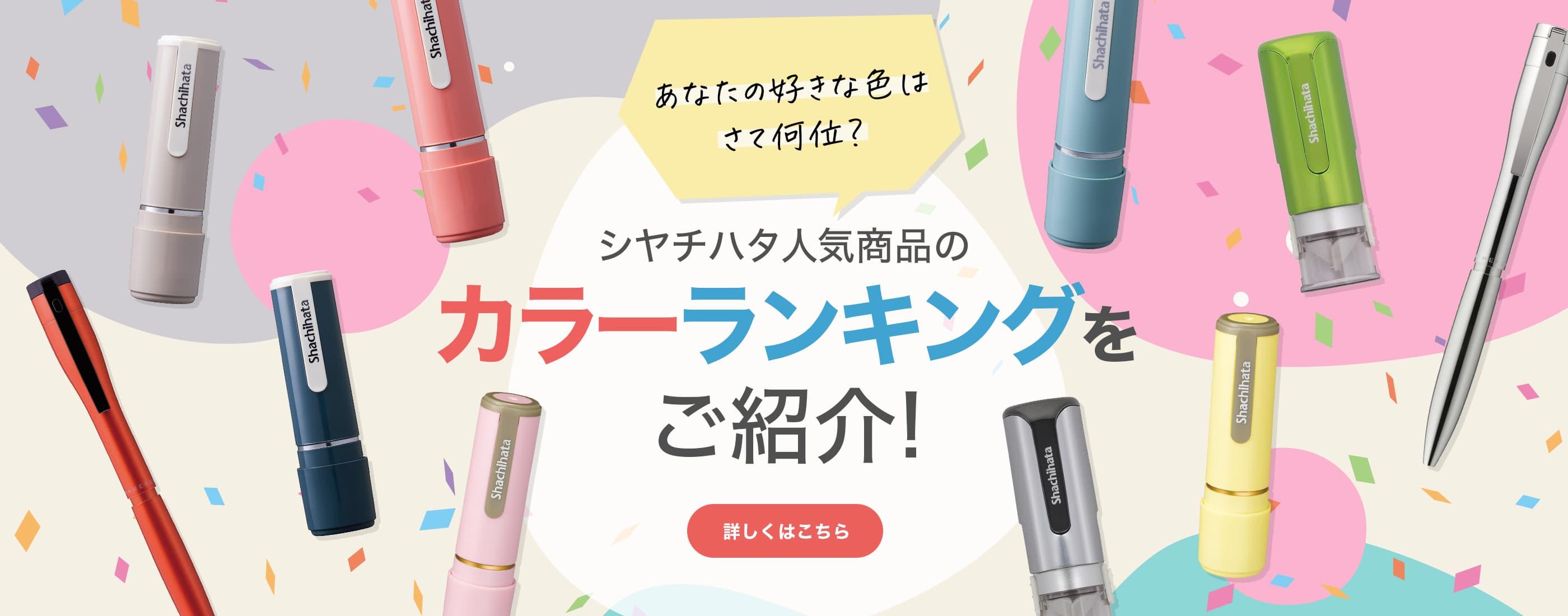 あなたの好きな色は、さて何位?シヤチハタ人気商品のカラーランキングをご紹介!